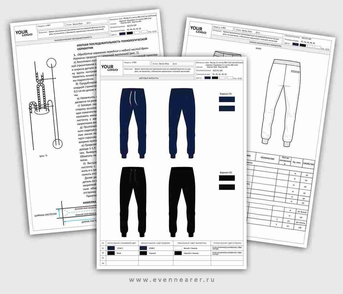 технический рисунок брюки